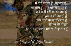 Rashikaprajapat@gmail.com Army Love Quotes, Indian Army Quotes, Military Quotes, Motivational Lines, Inspirational Quotes, Military Man, Indian Navy, Army Wallpaper, Army Life