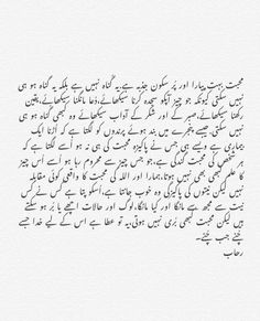 Tagalog Love Quotes, Poetry Quotes In Urdu, Best Urdu Poetry Images, Love Poetry Urdu, Islamic Love Quotes, Urdu Quotes, Emo Quotes, Sufi Quotes, Allah Quotes