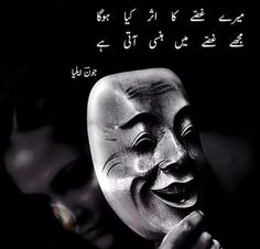 Lol gusse mein hansi k sath aangare ugalti hun ma toh:) Poetry Funny, Poetry Pic, Love Quotes Poetry, Sufi Poetry, Love Poetry Urdu, Writing Quotes, Poetry Books, Emotional Poetry, Poetry Feelings