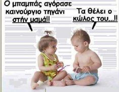Funny Greek Quotes, Just For Fun, Funny Babies, Funny Photos, Picture Video, Haha, Jokes, Disney Characters, Kids