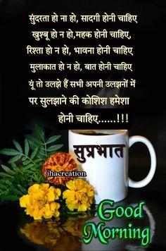 Hindi Good Morning Quotes, Krishna Quotes, Morning Images, Hindi Quotes, India, Mugs, Goa India, Tumblers, Mug