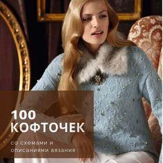 Вязание кофточки спицами - схемы описания для женщин Knit Crochet, Fur Coat, Knitting, Fashion, Tricot, Tejidos, Creative, Moda, Fashion Styles