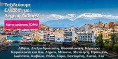 #Εσωτερικού, #Προσφορέςαεροπορικώνεισιτηρίων Αθήνα, Αλεξανδρούπολη, Θεσσαλονίκη, Κέρκυρα, Κεφαλλονιά και Κω, Λήμνο, Μύκονο, Μυτιλήνη, Ηράκλειο, Ιωάννινα, Καβάλα, Ρόδο, Σάμο, Σαντορίνη, Χανιά, Χίο  Φθηνα αεροπορικα εισιτηρια