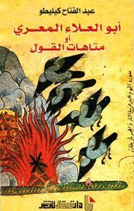 كتاب حي بن يقظان pdf