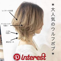Messy Blonde Bob with Lowlights - 60 Best Short Bob Haircuts and Hairstyles for Women in 2019 - The Trending Hairstyle Modern Bob Hairstyles, Layered Bob Hairstyles, Short Bob Haircuts, Trending Hairstyles, Hairstyles Haircuts, Messy Blonde Bob, Medium Hair Styles, Short Hair Styles, Lob Haircut