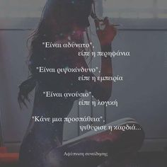 Movie Quotes, Life Quotes, Feeling Loved Quotes, Greek Quotes, Texts, Coaching, Motivational Quotes, Romantic, Thoughts