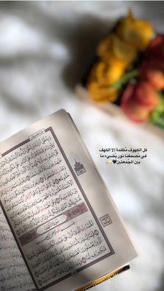 Beautiful Quran Quotes, Quran Quotes Love, Quran Quotes Inspirational, Beautiful Arabic Words, Funny Arabic Quotes, Words Quotes, Quran Wallpaper, Islamic Quotes Wallpaper, Muslim Images