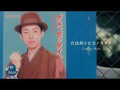 Creepy Nuts(R-指定&DJ松永) / 合法的トビ方ノススメ 【MV】 Clean Ver. - YouTube