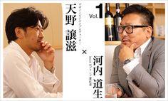 Vol.1 デザインビジネスプロデューサー 天野 譲滋 × knot Rブランド責任者 河内 道生