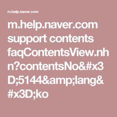 m.help.naver.com support contents faqContentsView.nhn?contentsNo=5144&lang=ko