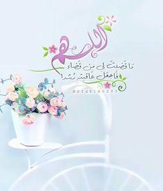 #اللهم_رشد...
