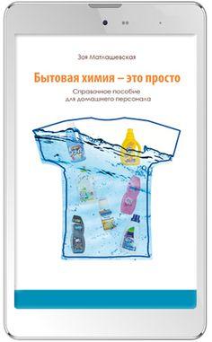 VIP wardrobe. Бытовая химия - правильный подбор. Электронная книга. Мастерская Зои Матлашевской