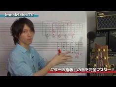 ギターの指板上の音を効率よく暗記する秘訣【超実用的コード理論講座】 - YouTube