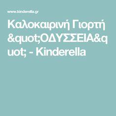 """Καλοκαιρινή Γιορτή """"ΟΔΥΣΣΕΙΑ"""" - Kinderella Marble, Granite, Marbles"""