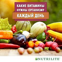 Чтобы поддерживать своё здоровье, красоту и хорошее самочувствие, нам нужны витамины. Они укрепляют наш иммунитет, придают силы и энергию. Давайте посмотрим, за что отвечает каждый из витаминов.  Витамин А. Необходим для работы многих органов, в том числе почек, лёгких и сердца. Он важен для хорошего состояния зубов и кожи. Витамин B1. Превращает углеводы в глюкозу. Без него тело и мозг не смогут нормально функционировать. Витамин B2. Преобразовывает белки, жиры и углеводы в энергию. При его…