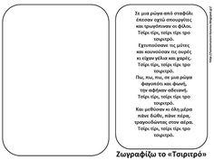"""Δραστηριότητες, παιδαγωγικό και εποπτικό υλικό για το Νηπιαγωγείο & το Δημοτικό: Σε μια ρώγα από σταφύλι (""""Το τσιριτρό""""): εικονόλεξο για το μελωποιημένο ποίημα του Ζαχαρία Παπαντωνίου"""