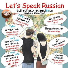 Russian Lessons, Russian Language Lessons, Russian Language Learning, Learn To Speak Russian, Visual Dictionary, Improve Your English, Teaching Science, English Words, Grammar