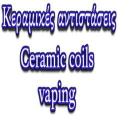 Κεραμικές αντιστάσεις - Ceramic coils vaping