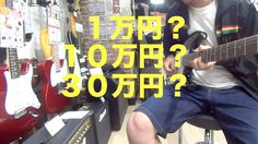 島村楽器大宮店さんで◯万円のギターを弾いてみました! - https://www.youtube.com/watch?v=BYzzud61E3c
