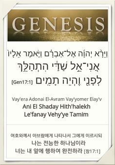 Genesis 17:1 | Hebrew Text and Transliteration