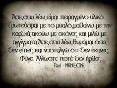 Greek Quotes, I Miss You, Just Love, Tattoo Quotes, Love Quotes, Poems, Thoughts, Humor, Motivation