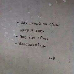 Like A Sir, Like Me, My Love, Big Words, Tumblr Quotes, Thessaloniki, Greek Quotes, Favorite Quotes, Quotes To Live By