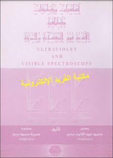 كتاب أساسيات وتطبيقات مطيافية الأشعة فوق البنفسجية والمرئية Pdf Books Ultra Violet
