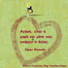 Greek Quotes, Its A Wonderful Life, Peace And Love, Philosophy, Meant To Be, Literature, Jokes, Letters, Sayings