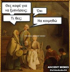 Greek Memes, Greek Quotes, Ancient Memes, Me Quotes, Funny Quotes, Jokes, Lol, Humor, My Love