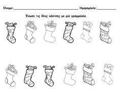 Christmas Time, Christmas Crafts, Xmas, Kindergarten, Nativity, Santa, Activities, Cards, Character