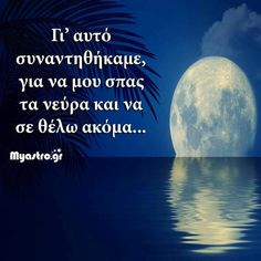 Feeling Loved Quotes, Love Quotes, Greek Quotes, Celestial, Feelings, Fun, Life, Outdoor, Qoutes Of Love