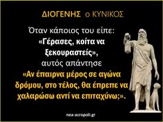 Greek Quotes, Common Sense, Sarcasm, Favorite Quotes, Life Is Good, Truths, Greece, Personality, Mindfulness