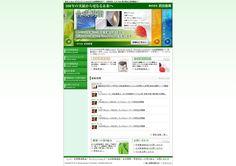 武田産業  http://www.takeda-sangyo.com/