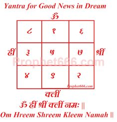 Vedic Mantras, Hindu Mantras, Science Of Attraction, Most Powerful Mantra, Tips For Happy Life, Sigil Magic, Healing Codes, Religious Text, Kalam Quotes