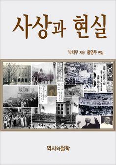 박치우의 [사상과 현실] 소개해방 공간 베스트셀러였던 박치우의 [사상과 현실](1946)을 순 한글로 재편집고 해제를 추가하여 한국 시민 누구나 알기 쉽게 읽을 수 있도록 만든 저널리즘적 인문��