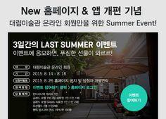 대림미술관 온라인 회원만을 위한 Special Summer Event!