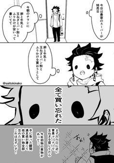 Mundo Geek, Geek Stuff, Snoopy, Twitter, Manga, Fictional Characters, Anime Girls, Sketches, Geek Things