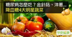 降血糖--金針菇( 細切, 冷凍 )洋蔥,南瓜,綠花椰菜
