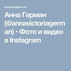 Анна Герман (@annavictoriagerman) • Фото и видео в Instagram
