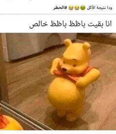 Arabic Memes, Arabic Funny, Funny Arabic Quotes, Disney Princess Drawings, Joke Of The Day, Rubber Duck, Winnie The Pooh, Funny Jokes, Pikachu