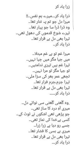 Urdu and Hindi poetry: Zara yad Kar best poetry Nice Poetry, Soul Poetry, Poetry Pic, Poetry Lines, Poetry Feelings, Urdu Funny Poetry, Poetry Quotes In Urdu, Best Urdu Poetry Images, Urdu Poetry Romantic