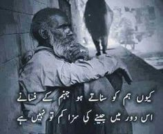 Find images and videos about urdu, tiana and urdu poetry on We Heart It - the app to get lost in what you love. Poetry Quotes In Urdu, Urdu Funny Poetry, Best Urdu Poetry Images, Sufi Quotes, Urdu Poetry Romantic, Love Poetry Urdu, Quotations, Qoutes, Emotional Poetry