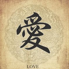 """""""LOVE"""" in Chinese character Chinese Character Tattoos, Chinese Symbol Tattoos, Japanese Tattoo Symbols, Japanese Symbol, Chinese Characters, Chinese Writing, Chinese Words, Japanese Words, Chinese Art"""