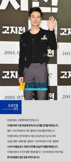 lee je hoon Tomorrow With You, Lee Je Hoon, Korean Actors, First Time, People, Korean Actresses, People Illustration, Folk