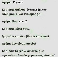 If you love me. Picture Quotes, Love Quotes, Funny Quotes, Greek Quotes, Love You, My Love, True Words, Love Story, Texts
