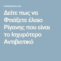 Δείτε πως να Φτιάξετε έλαιο Ρίγανης που είναι το Ισχυρότερο Αντιβιοτικό Natural Health Remedies, Herbal Remedies, Home Remedies, Thyroid Health, Health Diet, Health Guru, Health And Wellness, Constipation Remedies, Natural Antibiotics
