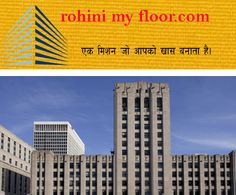 Rohini My Floor Top Real Estate Company Delhi – My Rohini Floor is leading real estate company in rohini delhi and top property dealer in delhi. Real Estate company in rohini are at present involved in joint project in real estate,residential,township, commercial and retail real estate development and investments across rohini, Delhi,  and many other sectors in Rohini. http://www.rohinimyfloor.com