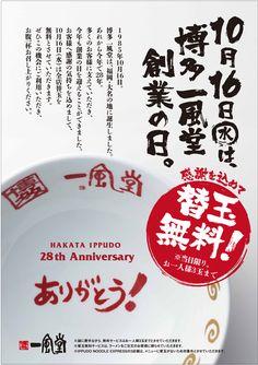 Japan Graphic Design, Japan Design, Graphic Design Posters, Menu Design, Ad Design, Layout Design, Packaging Design, Branding Design, Japanese Menu