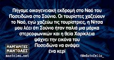 Greek Memes, Greek Quotes, Funny Picture Quotes, Funny Quotes, Just For Laughs, Laugh Out Loud, Jokes, Relationship, Lol