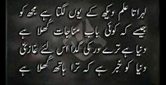 Salam Ya Hussain, Imam Hussain, Heart Beat, My Heart, Muharram, Islam Quran, Nature Pictures, In A Heartbeat, Doodle Art